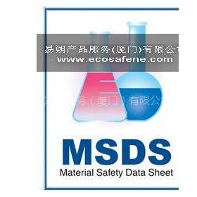 供应MSDS认证