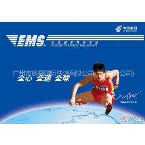 供应深圳国际EMS上门收件电话0755-83323529