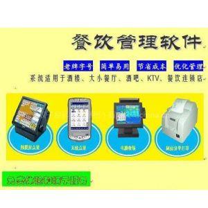 惠州食神供应的餐饮软件—收银系统免费餐饮软件试用
