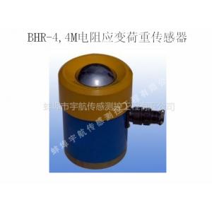 供应厂价直销 品质保证 BHR-4,4M电阻应变荷重传感器