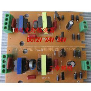 供应T8 DC12V 24V 日光灯镇流器