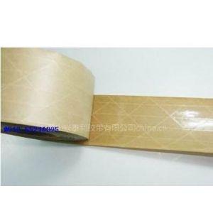 供应有线自粘牛皮纸胶带 湿水牛皮胶带
