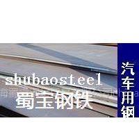供应汽车钢:QStE460TM,QstE500TM