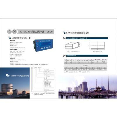 供应电动机智能保护XJ-MC201/6.3A互感器 许继15290905815