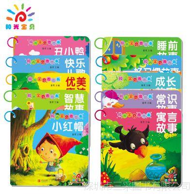 阳光宝贝圈圈书幼儿故事儿童书撕不烂的早教书儿童图书批发