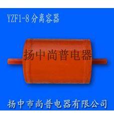 供应YZF1-8分离容器