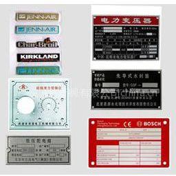 供应【【铝铭牌】广州金属标牌工艺制作