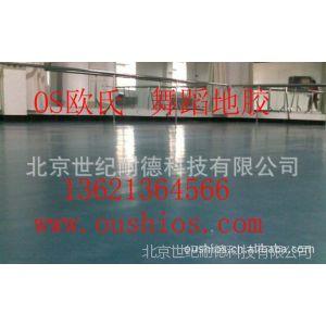 供应舞蹈形体房塑胶地垫,舞蹈形体房专业塑胶地板