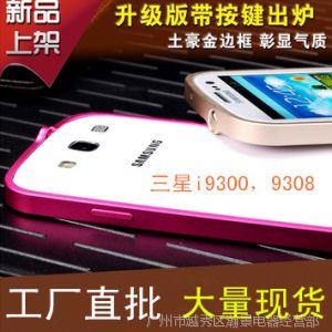 供应三星S3手机保护套 i9308外壳 I939升级版边框 i9300超薄金属边框