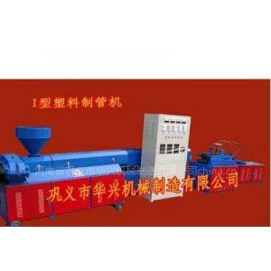 供应【塑料纤维增强软硬管机】制管机塑料设备之家