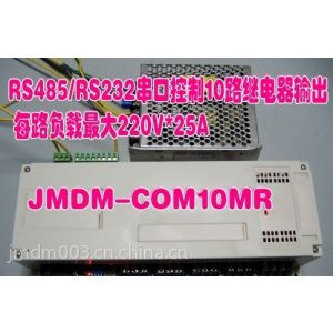 供应深圳精敏JMDM串口控制10路继电器单片机IO控制板