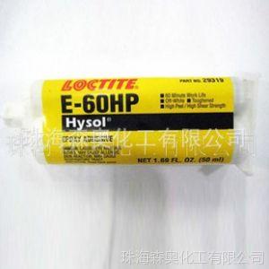 供应原装正品乐泰环氧树脂胶E-60HP,环氧树脂ab结构胶,珠海森奥化工