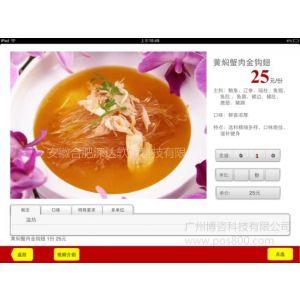 供应安徽合肥ipad点菜系统 电子菜谱点菜 电子菜单 平板电脑点菜系统