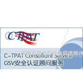 供应反恐验厂CTPAT C-TPAT认证咨询