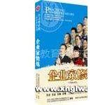 供应《企业家修炼》第10届学习型中国世纪成功论坛