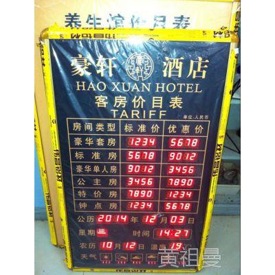 专业定制酒店电子房价牌 酒店万年历房价表 外币兑换牌