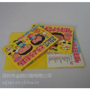 供应深圳市南山区宝安区儿童画册、儿童纸板书、儿童读物印刷、宣传册