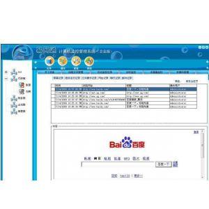 供应易网通上网监控软件