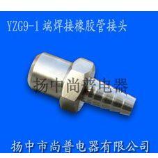 供应YZG9-1端焊接橡胶管接头