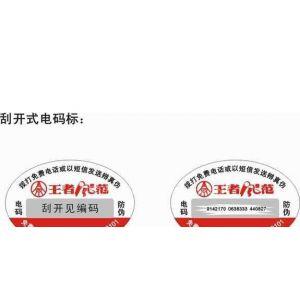 供应电码防伪商标/数码防伪商标/800/400电话查询标