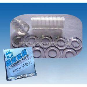 供应供应PVC介子垫片/透明塑胶垫圈