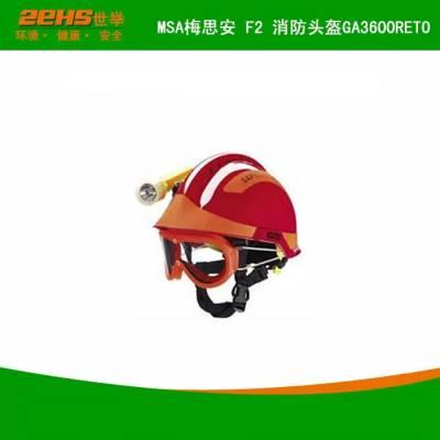 供应MSA/梅思安 F2消防头盔GA3600RETO促销