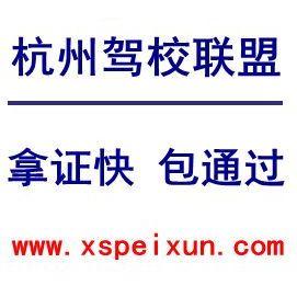 杭州驾校电话-杭州驾校网上预约-杭州驾校预约网址