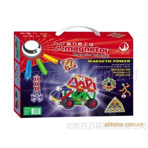 供应磁力棒玩具 手提纸盒 磁性玩具 益智 新奇特 环保型