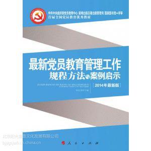 供应《党员教育管理工作规程方法与案例启示?》2014版
