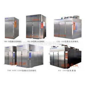 供应复合式烘烤机-各种肉类食品的烧烤及烘烤加工