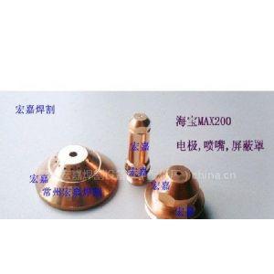 供应海宝1650 电极喷嘴保护罩 焊炬割炬割枪保护罩