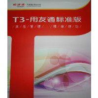供应内蒙用友软件-T3-用友通标准版-包头智友服务