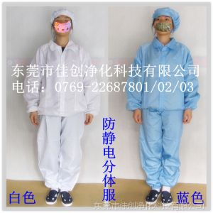 供应东莞佳创白色蓝色黄色粉红色防静电服装生产厂家!