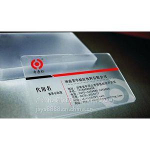 供应 广州PVC高档名片批发 透明名片特价 磨砂名片印刷 