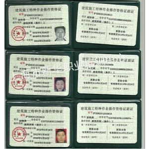 供应上海建筑施工电工焊工特种操作培训