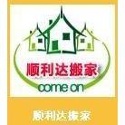 深圳科技园搬家公司21529585南山货运电话,社