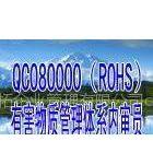 供应苏州IECQ HSPM QC080000危害物质过程管理体系