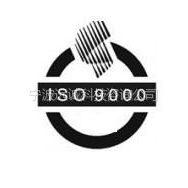 供应宁波iso9000认证公司