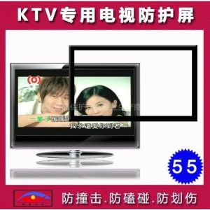 供应55寸KTV电视玻璃保护屏/液晶电视玻璃保护罩