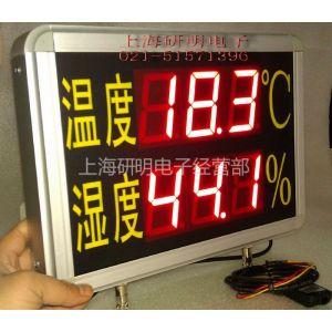 供应数码管温湿度计显示器 数显温湿度计 3寸数码管温湿度计显示器YMBGTH-1