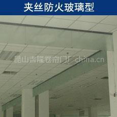 供应昆山防火门昆山吉隆固定式透明夹丝玻璃挡烟垂壁