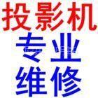三菱投影机郑州售后服务站|三菱投影机灯泡批发