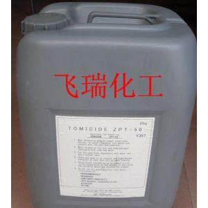 供应去屑剂ZPT 日本ZPT 进口ZPT 富吉ZPT
