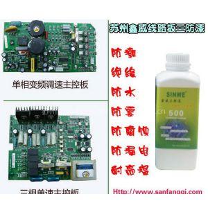 供应电磁炉线路板防潮胶、PCB防潮胶、防潮胶水