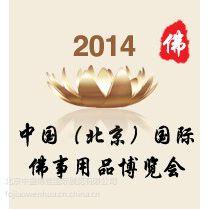 供应中国(北京)国际佛事用品博览会