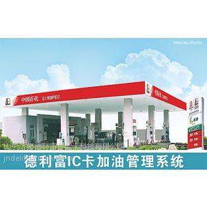 供应IC卡加油站管理系统(加油卡系统)