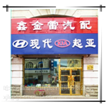 哈尔滨鑫金雷供应北京现代伊兰特.途胜.索纳塔汽车配件经销商