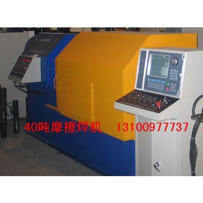 供应:正晨40吨摩擦焊机——焊接钻杆的摩擦焊机