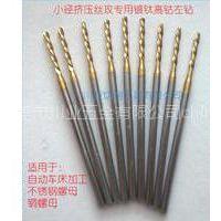供应不锈钢专用小径高钴镀钛左钻