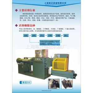 供应250橡胶预成型机